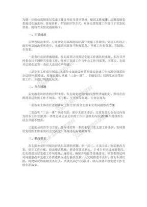 2019年第一季度基层网页版棋牌反杀破解总结.docx