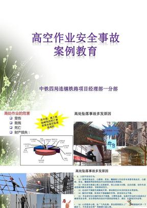 建筑工程高处作业安全生产事故案例全解.pptx