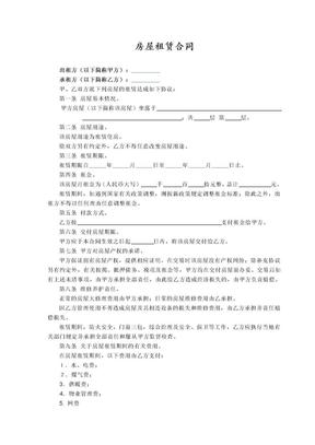 个人租房合同(标准版).doc