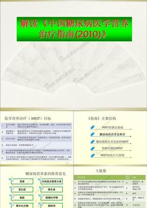 中国糖尿病医学营养治疗指南2010.ppt