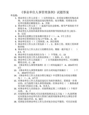 《事业单位人事管理条例》试题及答案.pdf