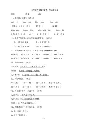人教版二年级语文上册试卷及答案全册.doc