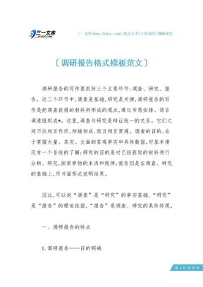 调研报告格式模板范文.docx