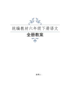 部编人教版六年级下册语文全册教案及课时练习.docx