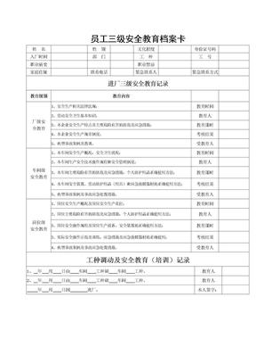安全教育台帐(范本).doc