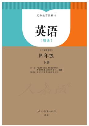 2020精通英语四年级下册电子课本.pdf