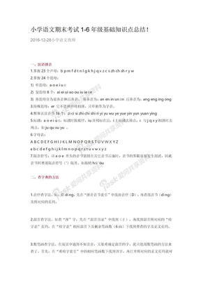 小学语文期末考试1-6年级基础知识点总结!.doc