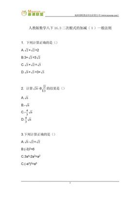 人教版数学八年级下第十六章习题 16.3二次根式的加减(1)一般法则.docx