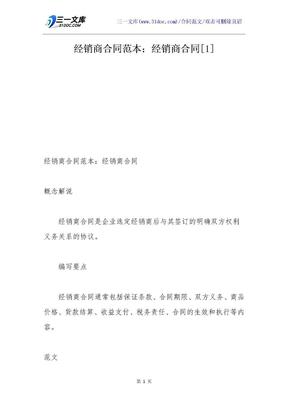 经销商合同范本:经销商合同[1].docx