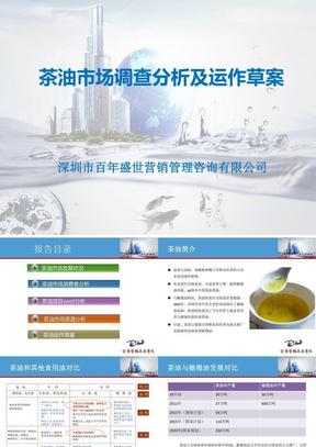 茶油市场调查分析报告及运作草案.pptx