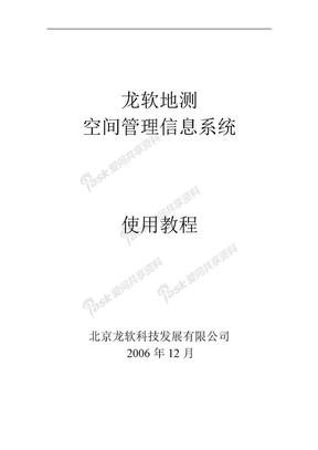 龙软LongRuanGIS地测空间管理信息系统教程.docx