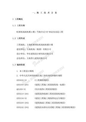 1-(新版)上海虹桥国际机场VIP贵宾室施工方案.doc