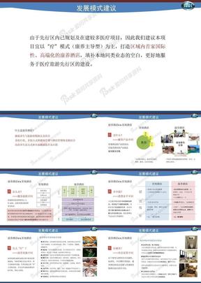 康养酒店项目策划修改稿.pptx