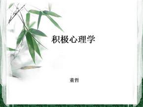 积极心理学简介.ppt