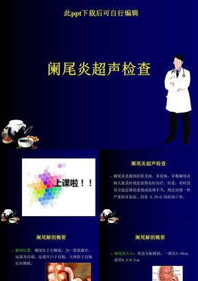 阑尾炎超声诊断PPT课件.ppt