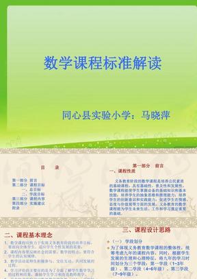2011版小学数学新课程标准解读讲座.ppt