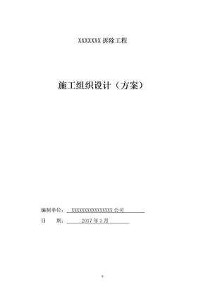 危房拆除工程施工方案.doc