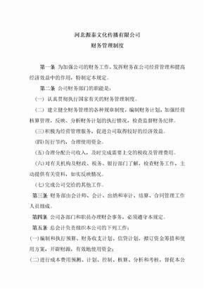 广告公司财务管理制度 (2).doc