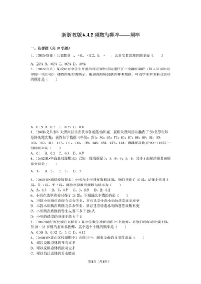 浙教版数学七年级下第六章6.4.2频数与频率——频率 配套习题.doc