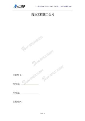 简易工程施工合同.docx