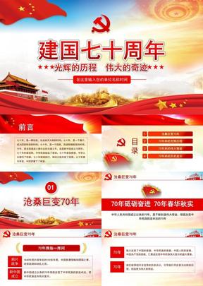 光辉的历程伟大的奇迹建国七十周年党政党课党建PPT.pptx