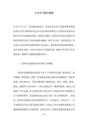2018年公司学习报告模板.docx