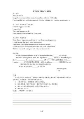 英语建议信格式、模板以及范文.doc