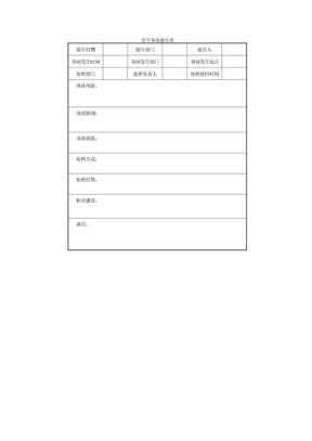 安全事故报告表(DOC格式).doc