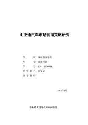 比亚迪汽车市场营销策略研究.doc