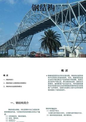 超详细钢结构工程施工培训讲义讲稿(图文并茂62页).ppt
