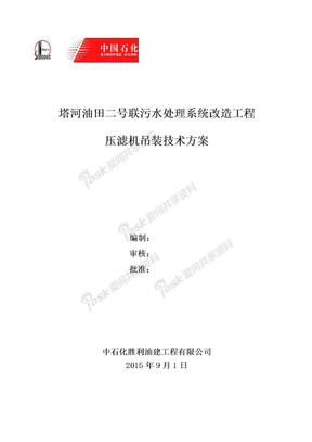 压滤机吊装方案(两台吊车倾斜抬吊).doc