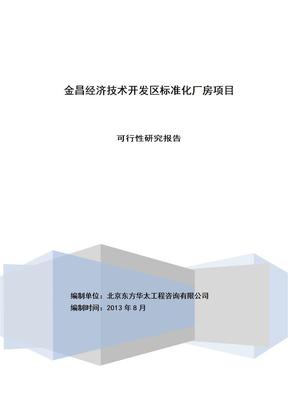金昌开发区标准化的厂房项目可行性研究报告投资估算9.26全部(1).doc