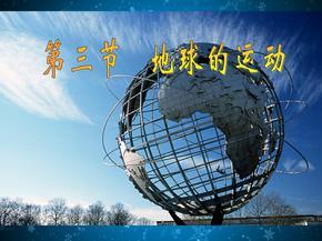 (新版)地球的运动复习优秀课件.ppt