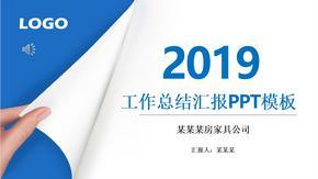 2019年家具公司工作总结汇报PPT模板.pptx
