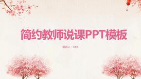 简约教师说课PPT模板.pptx
