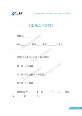 股东合作合同.docx