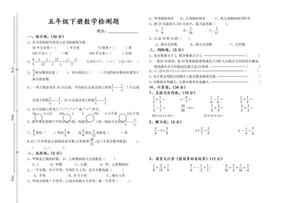 人教版五年级下册数学试卷.doc