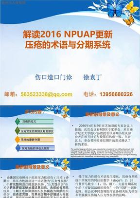 压疮新进展解读 NPUAP更新.ppt