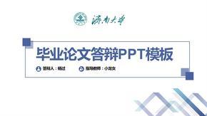 济南大学毕业论文答辩PPT模板〖绝对精品〗.pptx