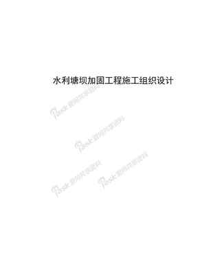 水利塘坝加固工程施工组织设计.doc