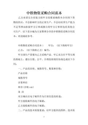 中铁物资采购合同范本.docx