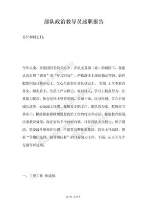 部队政治教导员述职报告.docx