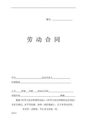 平顶山市劳动合同范本.doc