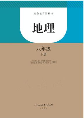 地理八年级下册.pdf
