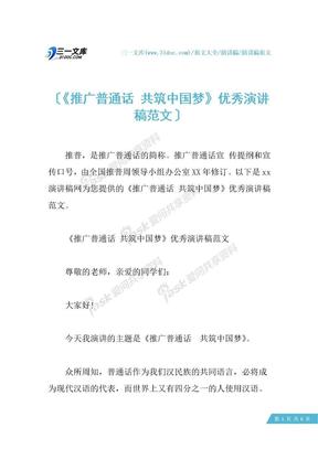 《推广普通话 共筑中国梦》优秀演讲稿范文.docx