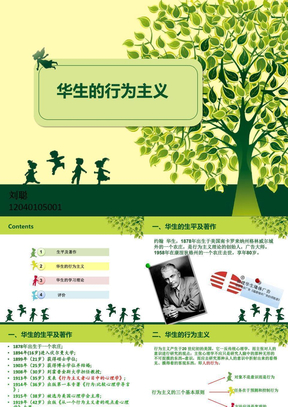 华生行为主义儿童心理学理论.ppt