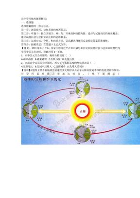 高中学考地理题型解读.doc