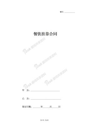 2019年餐饮挂靠合同协议书范本.docx
