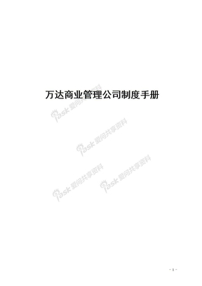 万达商业管理公司制度手册.doc