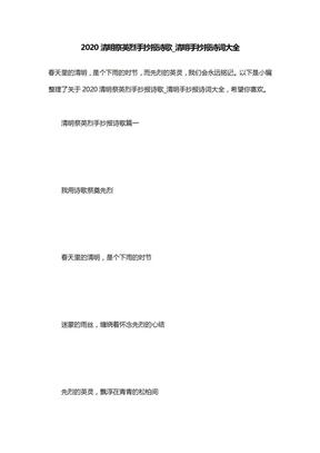 2020清明祭英烈手抄报诗歌_清明手抄报诗词大全